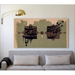 تابلو نقاشی خط چارگوش کد 2641