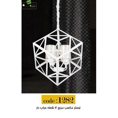 لوستر 4 شعله رستمی مدل مکعب مربع حباب دار کد 1282
