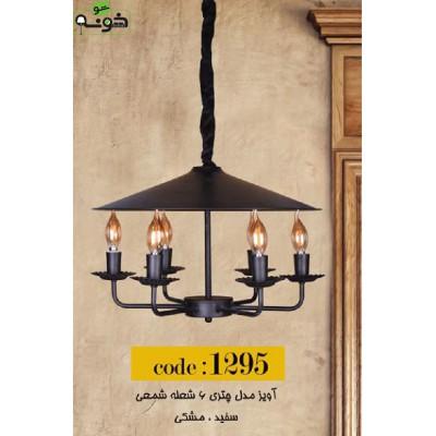 آویز 6 شعله رستمی مدل چتری شمعی کد 1295