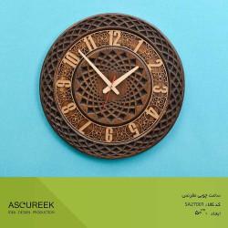 ساعت دیواری گرد چوبی مقرنس آسوریک مدل SA27001